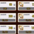 【ダビマス】金の馬蹄石購入でばれない課金方法【Android編】