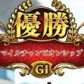 【ダビマス】初心者でもG1制覇!序盤の上手は進め方攻略チャート