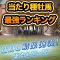 【ダビマス1月版】リセマラに便利!当たり種牡馬最強ランキング